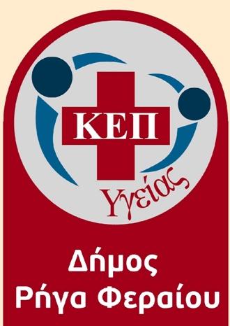 Καμπάνια πρόληψης αφιερωμένη στη φροντίδα των ηλικιωμένων από το ΚΕΠ Υγείας του Δήμου Ρήγα Φεραίου