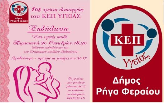 Επετειακή εκδήλωση του ΚΕΠ ΥΓΕΙΑΣ Δήμου Ρήγα Φεραίου – 1 χρόνος Λειτουργίας