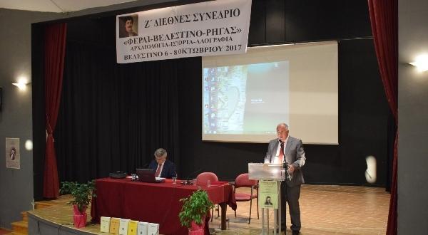 """Ολοκληρώθηκε το Ζ' Διεθνές Συνέδριο """"Φεραί-Βελεστίνο-Ρήγας"""" στο Δήμο Ρήγα Φεραίου με εντυπωσιακό αριθμό συμμετεχόντων-συνέδρων"""
