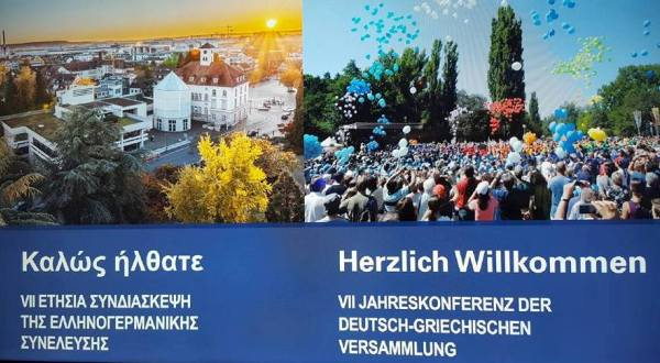 Συμμετοχή του Δημάρχου Δήμου Ρήγα Φεραίου στην 7η ετήσια συνδιάσκεψη της Ελληνογερμανικής Συνέλευσης στο Sindelfinger της Γερμανίας