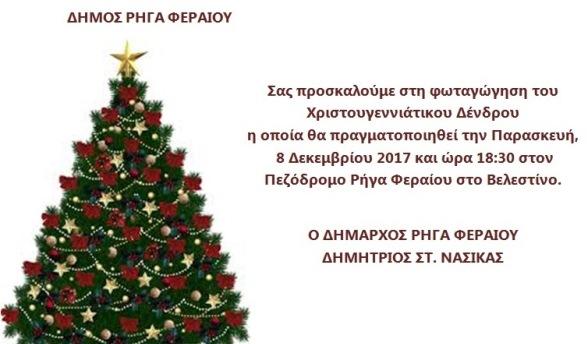 Πρόσκληση φωταγώγησης Δέντρου 2017