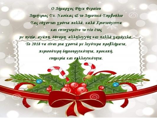 Χριστουγεννιάτικες ευχές του Δήμου Ρήγα Φεραίου