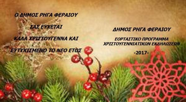 Εορταστικό πρόγραμμα Χριστουγεννιάτικων Χριστουγέννων Δήμου Ρήγα Φεραίου 2017