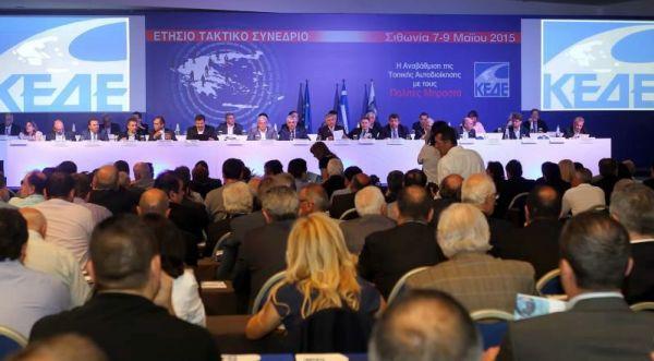 Στο Ετήσιο Τακτικό Συνέδριο της ΚΕΔΕ στα Ιωάννινα ο Δήμαρχος Ρήγα Φεραίου, κ. Δημήτρης Νασίκας