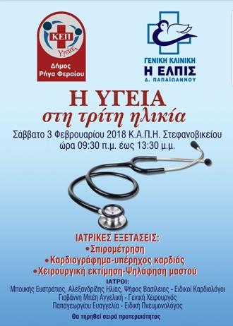 Μήνυμα Πρόληψης Υγείας στην Τρίτη Ηλικία