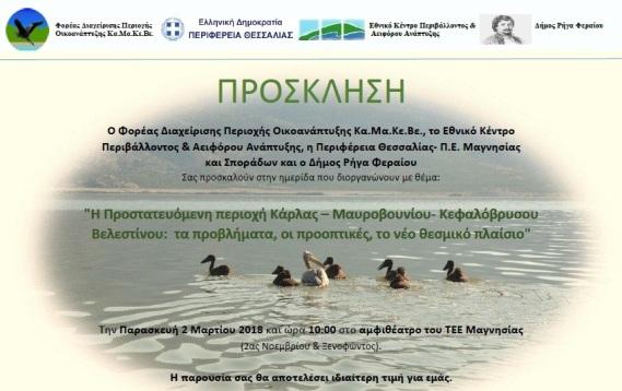 """Πρόσκληση Ημερίδας με θέμα """"Η προστατευόμενη περιοχή Κάρλας – Μαυροβουνίου – Κεφαλόβρυσου Βελεστίνου : τα προβλήματα, οι προοπτικές, το νέο θεσμικό πλαίσιο"""""""