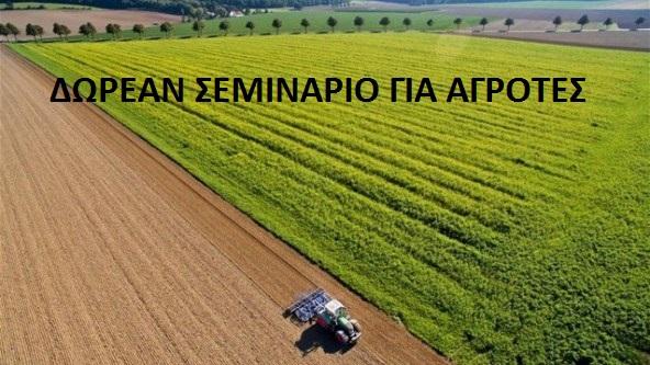 Δωρεάν σεμινάριο για αγρότες στο Δήμο Ρήγα Φεραίου