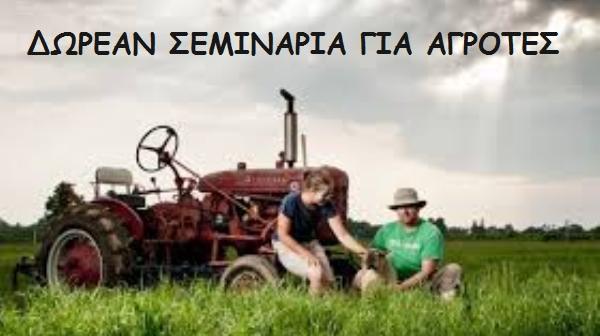 Δωρεάν Σεμινάριο για Αγρότες