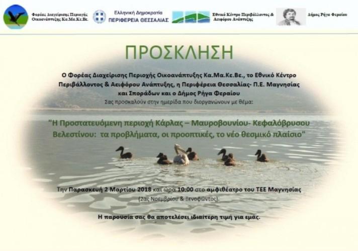 Ημερίδα για την προστατευόμενη περιοχή Κάρλα – Μαυροβούνιο – Κεφαλόβρυσο