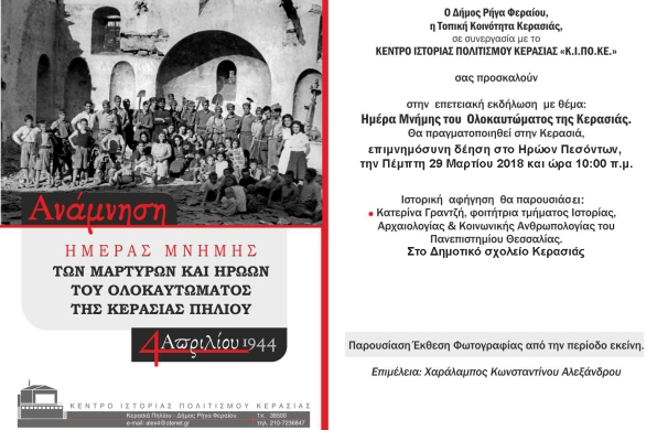 """Εκδήλωση """"Ημέρα Μνήμης του Ολοκαυτώματος της Κερασιάς"""" στην Κερασιά, επιμνημόσυνη δέηση στο Ηρώον Πεσόντων, την Πέμπτη 29 Μαρτίου 2018 και ώρα 10:00π.μ."""