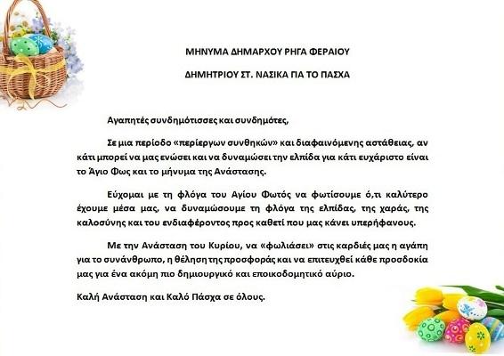 Μήνυμα Δημάρχου Ρήγα Φεραίου Δημητρίου Στ. Νασίκα για το Πασχα