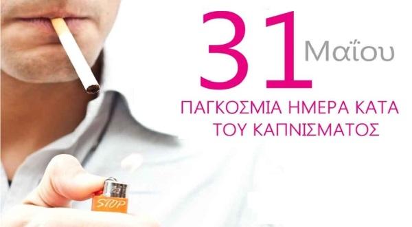 Εκδήλωση για την παγκόσμια ημέρα κατά του καπνίσματος από το Κ.Υ Βελεστίνου
