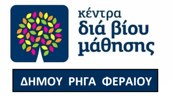 Υλοποίηση εκπαιδευτικού προγράμματος μέσω Κέντρου Δια Βίου Μάθησης από το Δήμο Ρήγα Φεραίου