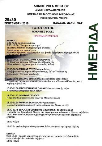 Ημερίδα παραδοσιακής τοξοβολίας στις 29 & 30 Σεπτεμβρίου 2018 στη Λίμνη Κάρλα στη περιοχή Καναλίων