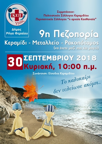 9η πεζοπορία διοργανώνει  το ΚΕ.Π Υγείας Δήμου Ρήγα Φεραίου την Κυριακή 30 Σεπτεμβρίου στις 10:00 πμ