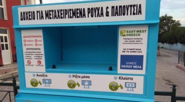 Νέο πρόγραμμα ανακύκλωσης στον Δήμο Ρήγα Φεραίου