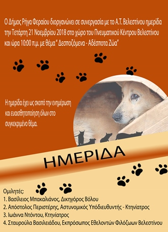 Eκδήλωση για τα δεσποζόμενα – αδέσποτα ζώα στο Δήμο Ρήγα Φεραίου