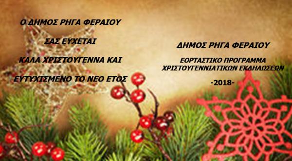 Εορταστικό Πρόγραμμα Χριστουγεννιάτικων Εκδηλώσεων Δήμου Ρήγα Φεραίου 2018