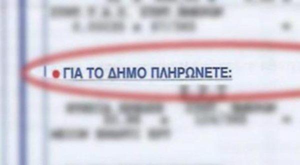 """""""Παγωμένα"""" τα ανταποδοτικά τέλη στο Δήμο Ρήγα Φεραίου το 2019"""