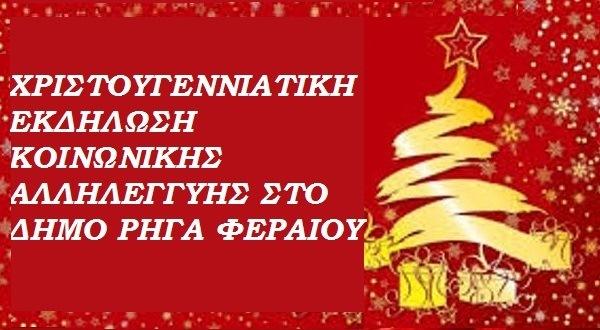 Χριστουγεννιάτικη εκδήλωση κοινωνικής αλληλεγγύης στο Δήμο Ρήγα Φεραίου