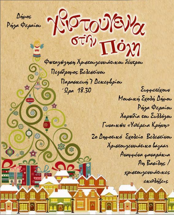 Φωταγώγηση Χριστουγεννιάτικου Δέντρου, Πεζόδρομος Ρήγα Φεραίου, Παρασκευή 7 Δεκεμβρίου, 18:30