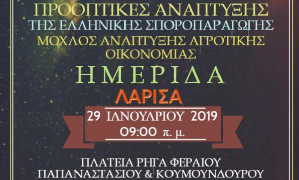 """Ημερίδα """"Προοπτικές ανάπτυξης της Ελληνικής σποροπαραγωγής- μοχλός ανάπτυξης αγροτικής οικονομίας"""" Λάρισα, 29 Ιανουαρίου 2019, ώρα 9.00π.μ."""
