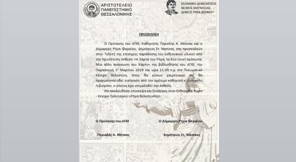 Πρόσκληση στην τελετή της επίσημης παράδοσης του εκθεσιακού υλικού από την πρωτότυπη έκθεση «Η Χάρτα του Ρήγα, τα δύο (συν) πρόσωπα.  Μία άλλη ανάγνωση του Χάρτη»