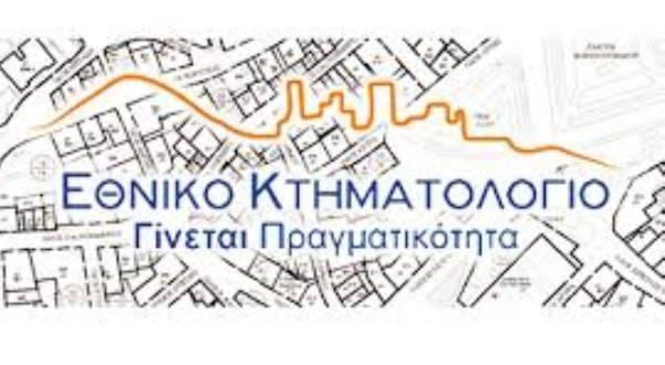 Ξεκινά η συλλογή δηλώσεων για το Κτηματολόγιο στον Δήμο Ρήγα Φεραίου