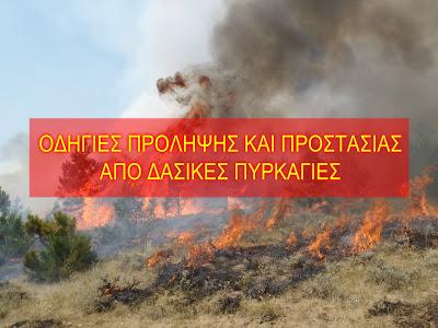Οδηγίες πρόληψης και προστασίας από δασικές πυρκαγιές