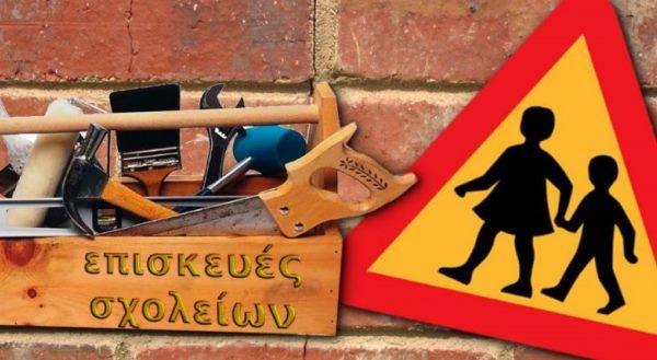 """Συνοπτικός διαγωνισμός """"Επισκευή, συντήρηση σχολικών αύλειων χώρων Δήμου Ρήγα Φεραίου"""""""