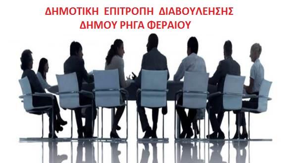 Ανοιχτή πρόσκληση συγκρότησης Δημοτικής Επιτροπής Διαβούλευσης του Δήμου Ρήγα Φεραίου