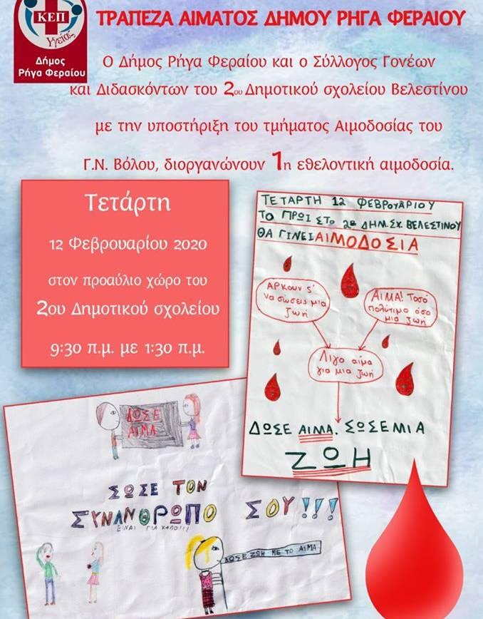 Δημοτική Τράπεζα Αίματος στον Δήμο Ρήγα Φεραίου