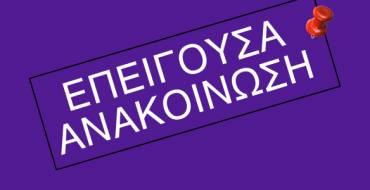 ΑΝΑΚΟΙΝΩΣΗ ΔΕΥΑΡΦ