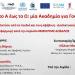 Πρόγραμμα << Από το  Α έως το Ω: μια Ακαδημία για Γονείς>> υπό την αιγίδα του ΕΔΔΥΠΥ