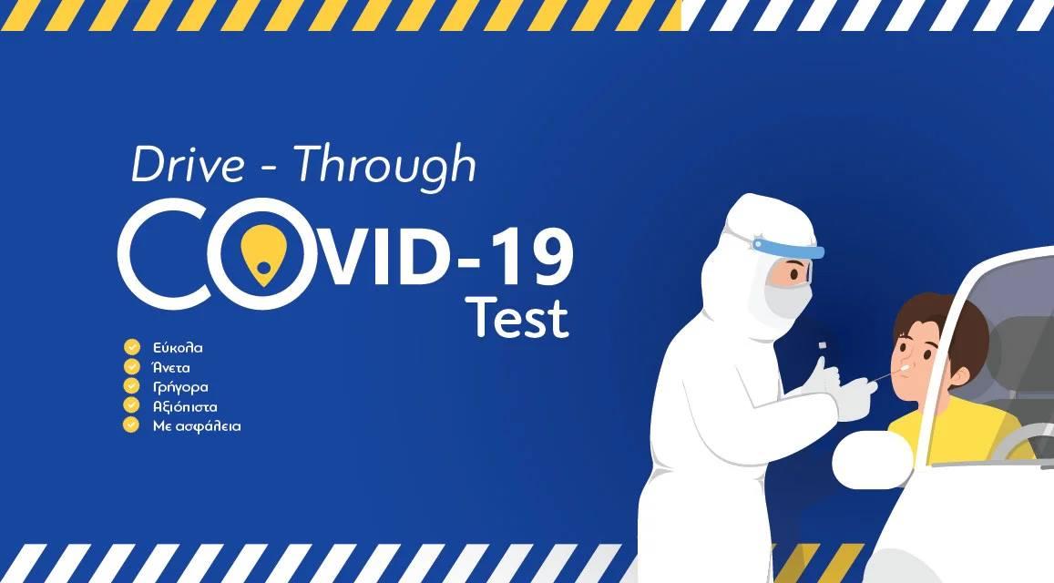 DRIVE – THROUGH COVID – 19 TEST ΣΕ ΒΕΛΕΣΤΙΝΟ ΚΑΙ ΣΤΕΦΑΝΟΒΙΚΕΙΟ ΔΕΥΤΕΡΑ 12 ΑΠΡΙΛΙΟΥ 2021
