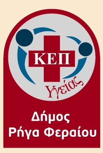 Ο Δήμος Ρήγα Φεραίου σε συνεργασία με την 5η Υγειονομική περιφέρεια διοργανώνει εμβολιαστική εκστρατεία με κινητή μονάδα σε χωριά του Δήμου Ρήγα Φεραίου